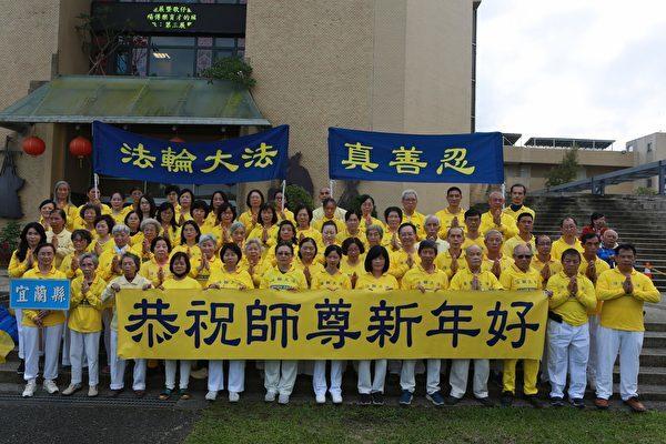 台灣宜蘭法輪功學員恭賀李洪志師父新年好。(曾漢東/大紀元)