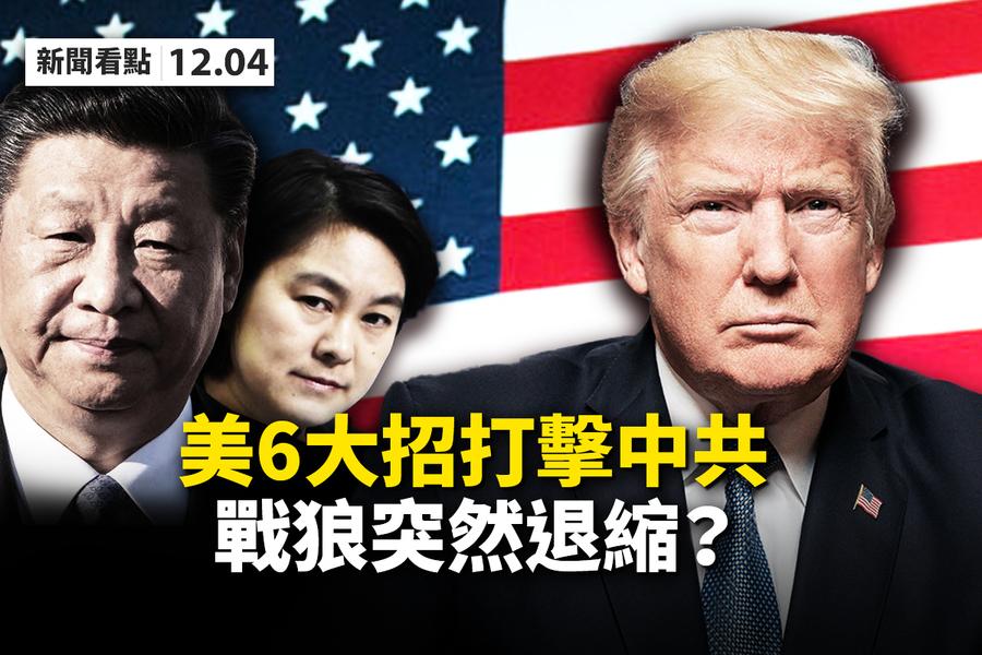 【新聞看點】特朗普6大招打擊中共 戰狼突退縮?