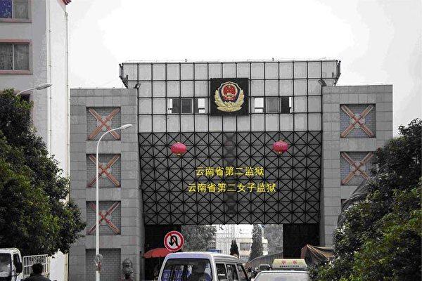 雲南省第二女子監獄。(網絡圖片)