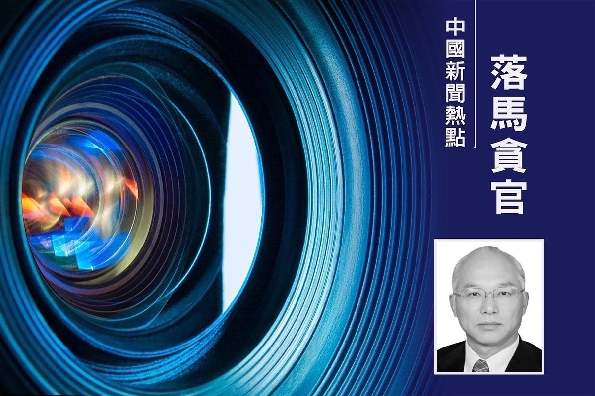 4月4日,中國兵器工業集團有限公司前黨組書記、董事長尹家緒被通報遭調查。(大紀元合成)