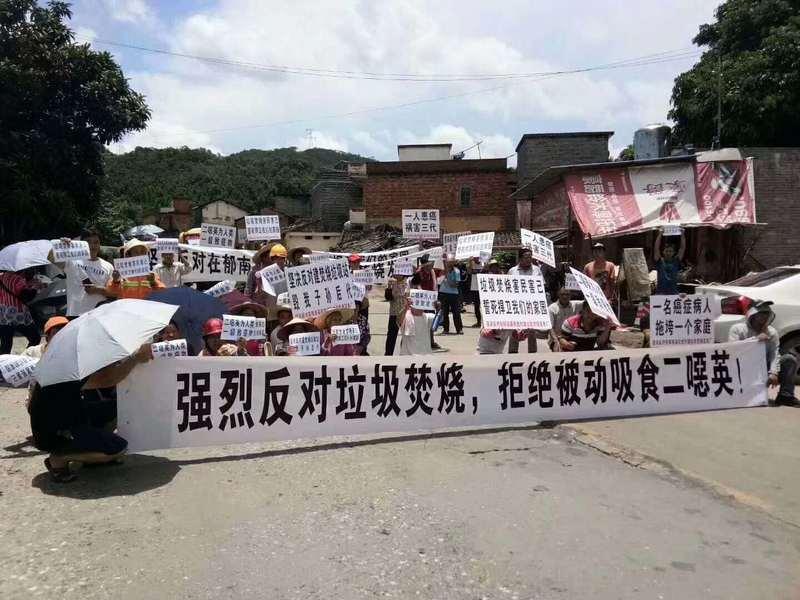 廣東數百村民遊行 抗議水源地建垃圾焚燒場
