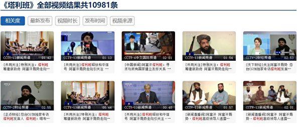 央視宣傳塔利班立國,並發布大量正面宣傳塔利班的報道。(中共央視官網截圖)