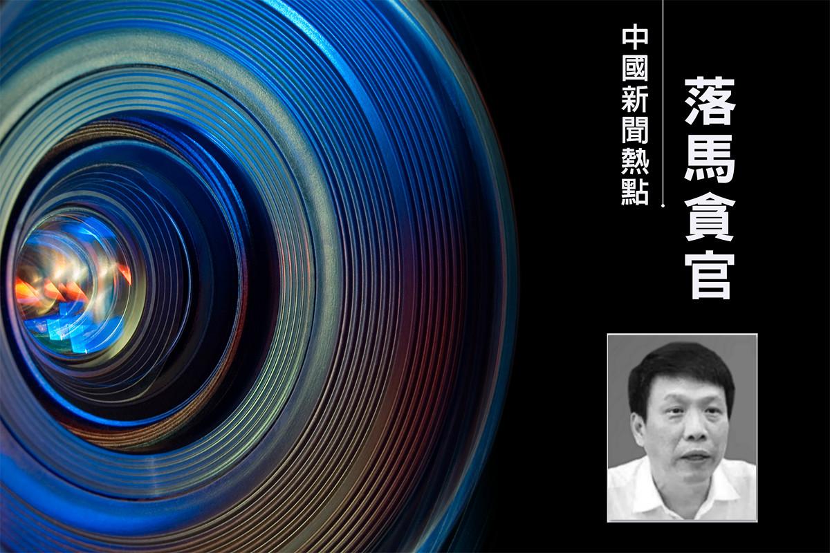 中共海南廣播電視總台黨委委員、副台長葉明被調查。(大紀元合成)