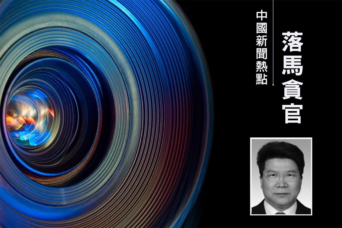 2020年5月7日中共上海楊浦區法院前院長任湧飛被雙開。(大紀元合成)