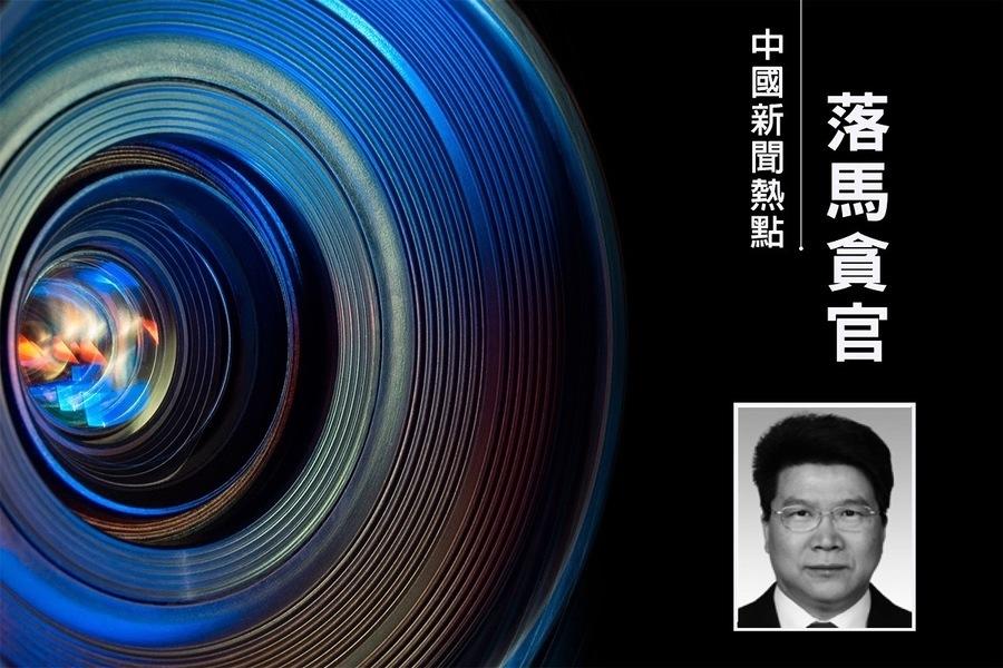 上海楊浦區法院前院長任湧飛被雙開