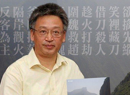 旅居德國的國土規劃專家王維洛博士著作《三峽工程36計》。(博大提供)