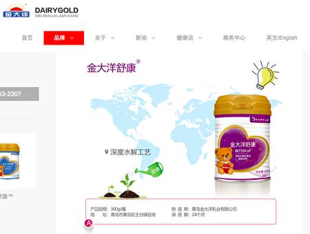 2021年4月3日,青島金大洋乳業有限公司官網截圖,事發後更名為青島德能食品有限公司,繼續發新款產品售賣。(網絡截圖)