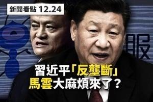 【新聞看點】習近平反壟斷 馬雲成第一標靶?