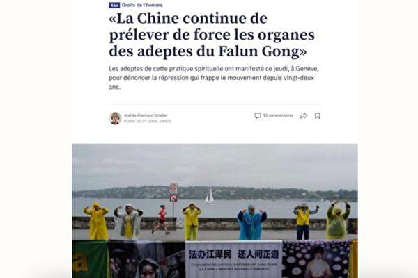 日內瓦論壇報:中國繼續活摘法輪功學員器官