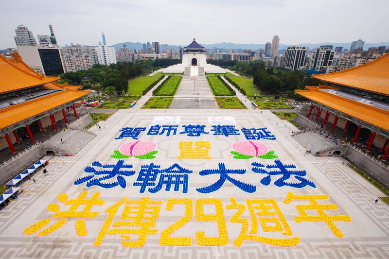 5月1日,約5,200名台灣法輪功學員在台灣中正紀念堂自由廣場排字煉功,排出「賀師尊華誕暨法輪大法洪傳29周年」圖像。(陳柏州/大紀元)