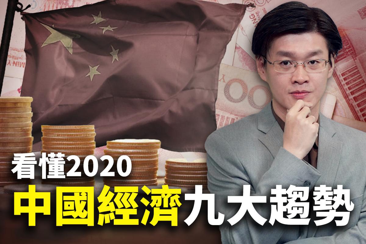 中共最怕經濟危機,看懂2020年中國經濟九大趨勢。(大紀元合成)