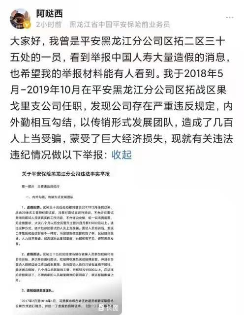 中國平安保險公司的一位前員工在網上舉報,稱中國平安存在內外勤相互勾結,以傳銷形式發展團隊。(網頁截圖)