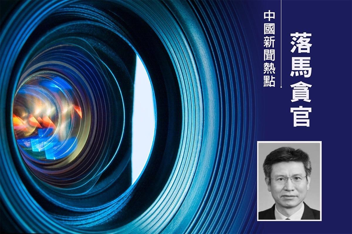11月5日,中共能源局黨組成員、副局長劉寶華被免職。(大紀元合成)