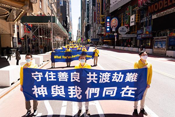 2021年5月13日,大紐約地區部份法輪功學員在曼哈頓舉行盛大遊行活動,慶賀第22屆「世界法輪大法日」。(戴兵/大紀元)