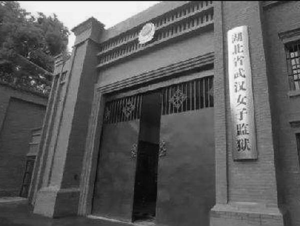 武漢農家婦女遭枉判四年 被劫入湖北女監