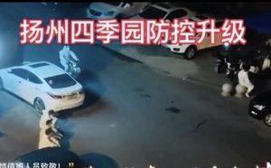 【一線採訪】揚州志願者曝高風險區封鎖細節