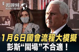 【微影片】1月6日國會流程模擬 哪一步最關鍵