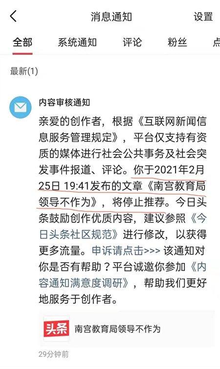 南宮王先生在網上發佈帖子被審核後刪掉。(受訪者提供)