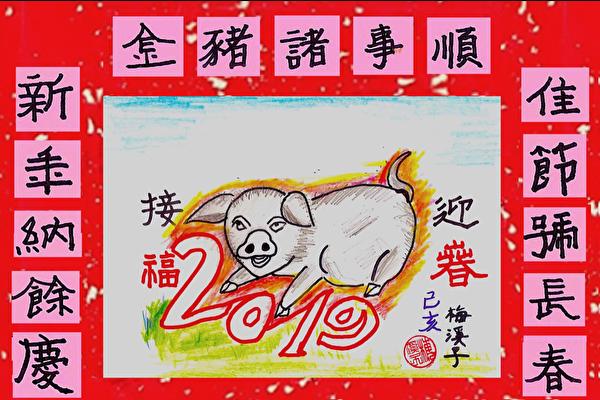 己亥2019 豬年話題小詩