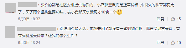 廣州被封閉在家的民眾反映,社區出售高價菜。(微博截圖)