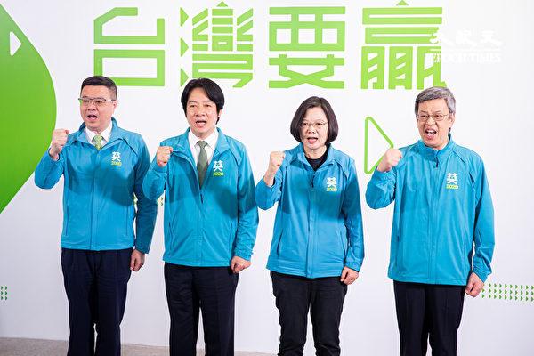 圖為連任成功的中華民國總統蔡英文(右2)與副總統賴清德(左2)。(陳柏州/大紀元)