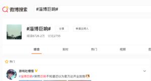 山東淄博傳出巨響 事件詞條登微博熱搜
