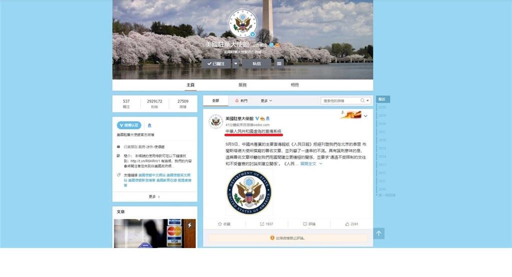 美國駐華大使館2020年9月11日發文批中共宣傳系統虛偽,數小時後,該文章被刪除。(影片截圖)
