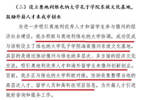 儋州市外事辦《迎接國務院大督查的自查報告》截圖(大紀元)