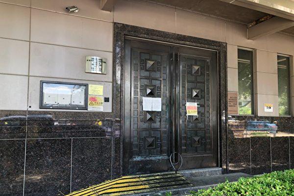 侯斯頓中領館在2020年7月24日關閉的照片。(大紀元)