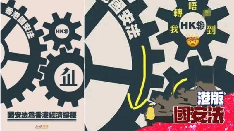 中共官媒的插圖(左)顯示,港版國安法將卡死香港(右)。(網絡圖片)