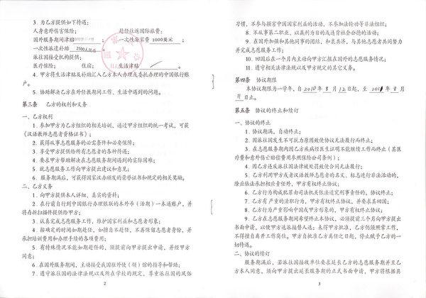 塔大公聽會中的文件顯示,孔子學院禁止志願者參加法輪功或其它中共政府反對的組織。(公聽會參與者提供)