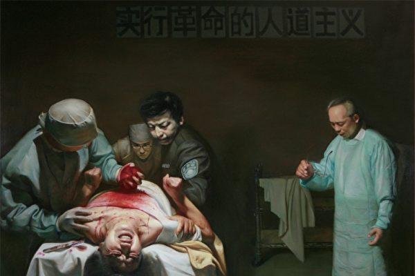 繪畫:中共活摘法輪功學員器官的罪惡。(明慧網)