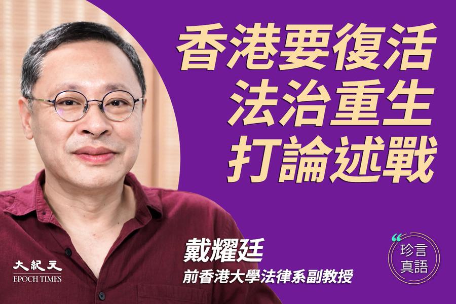 【珍言真語】戴耀廷:香港已死 診斷病因盼復活