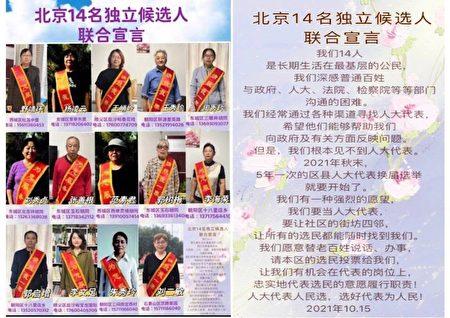 選舉在即 北京10名獨立候選人被軟禁或旅遊