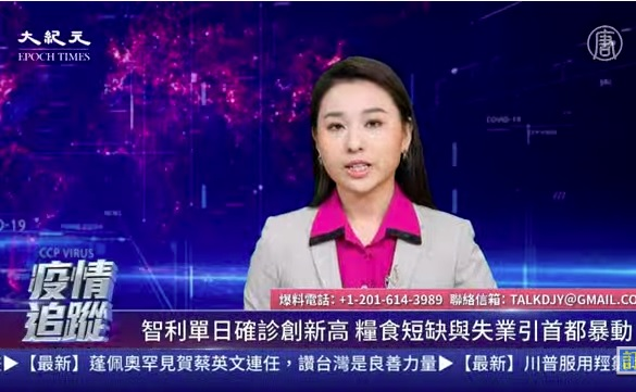 歡迎收看新唐人、大紀元5月20日的「中共病毒追蹤」每日聯合直播節目。(大紀元)
