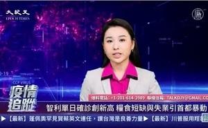 【直播】5.20中共肺炎疫情追蹤:全球確診逾500萬