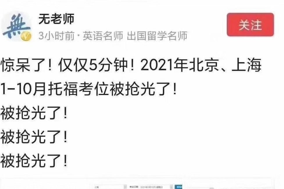 官網放出的2021年北京、上海的托福考試考位,5分鐘就被搶光。(網頁截圖)