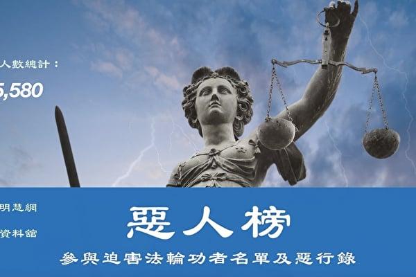 新的一批迫害法輪功的中共迫害者名單被遞交給37國政府。(明慧網)