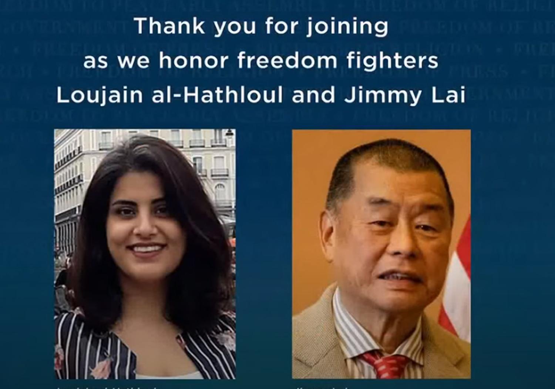 9月21日,香港民主活動家、《蘋果日報》創辦人黎智英(Jimmy Lai,右)和沙特婦女權利活動家哈特魯爾(Loujain al-Hathloul)榮獲2021年國家憲法中心授予的第33屆「自由勳章」獎。(網絡影片截圖)