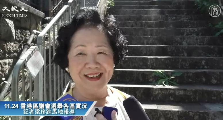 11月24日,前政務司司長陳方安生也出來投票,她呼籲大家都出來投票。(大紀元影片截圖)