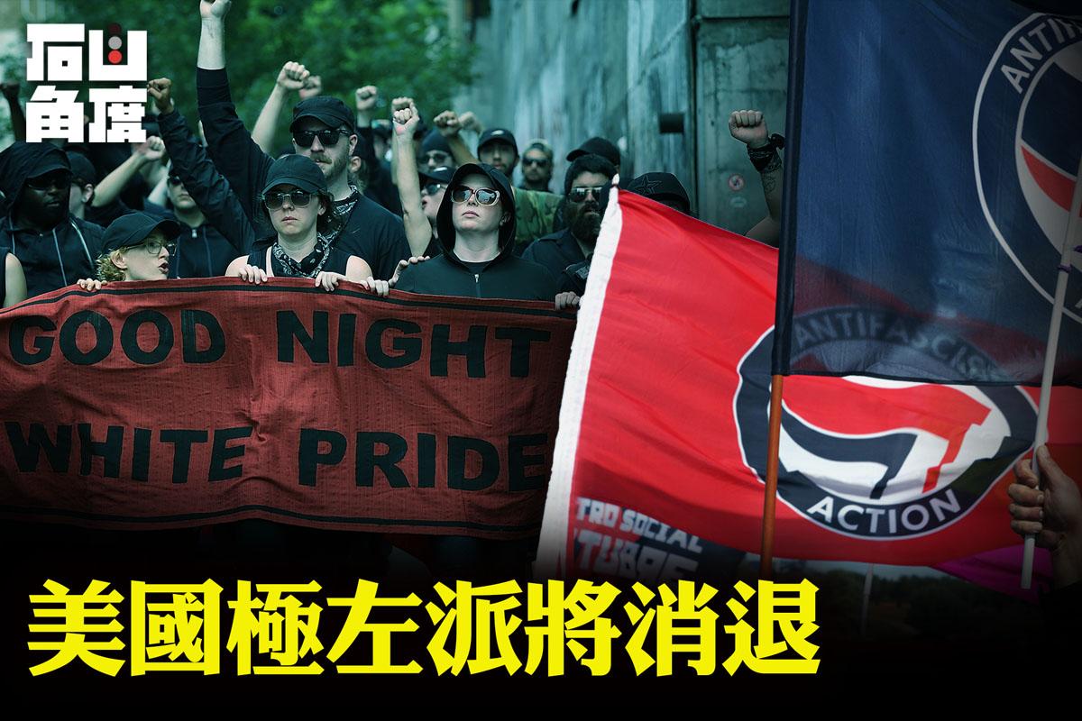 【有冇搞錯】美國民主黨和極左派的合作,目標是趕走特朗普。隨著獲得總統位置,民主黨內會分裂,溫和派和建制派對極左派不再忍讓,分裂是必然的。(大紀元香港新聞中心)