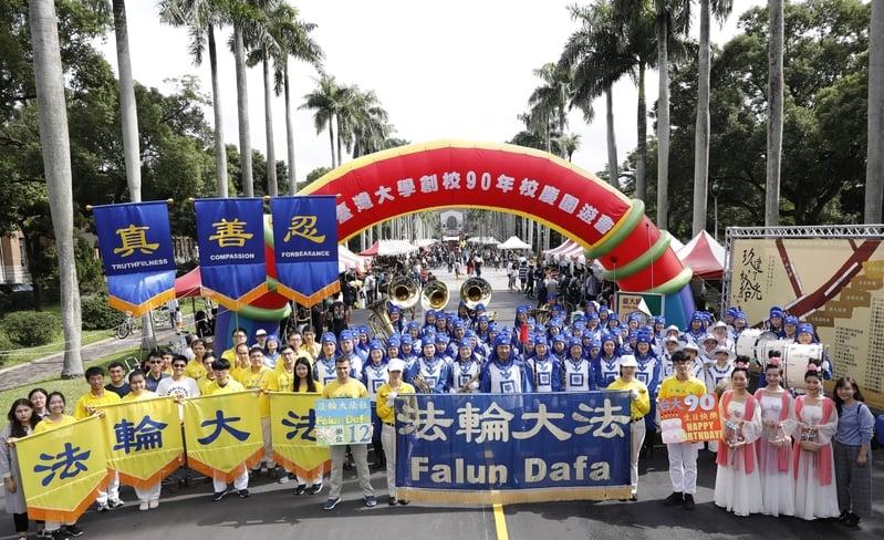 台灣大學90周年校慶社團遊行 法輪大法受矚目