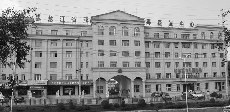 黑龍江省強制隔離戒毒所,關押法輪功學員的黑窩,戒毒所民警吸毒、販毒。(明慧網)