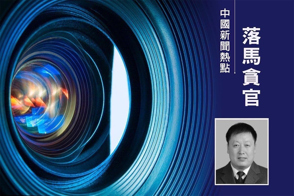 11月20日,甘肅省監獄局前副局長姜潤基因受賄罪被判處有期徒刑9年。(大紀元合成)