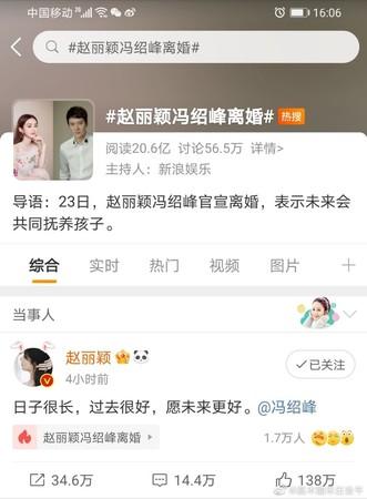 趙麗穎與馮紹峰23日宣佈離婚,話題迅速達到約21億人次點閱。(網絡截圖)