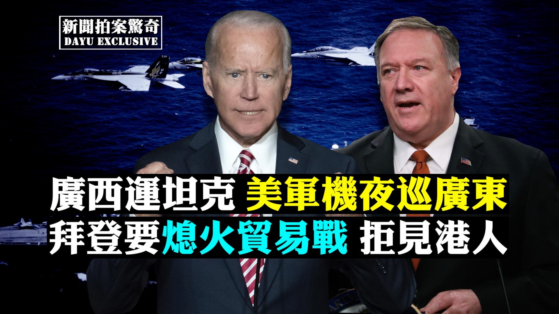 美國「淨網」全面清共,拜登要停貿易戰。(大紀元合成)