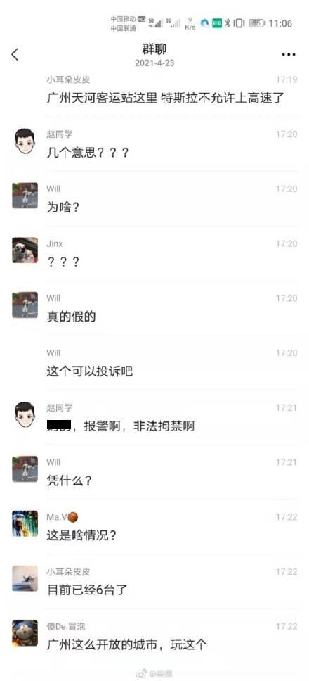 特斯拉公佈事故行車數據後,第二天有網友披露廣州某地交警阻止特斯拉車上高速。(微博截圖)