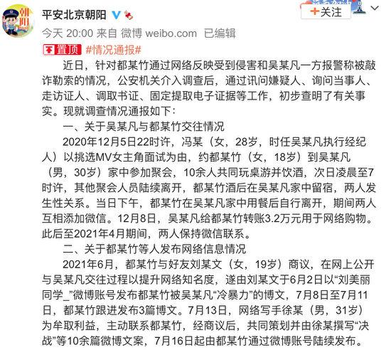 7月22日晚,北京市公安局朝陽分局官微通報了吳亦凡事件的調查情況。(網絡截圖)