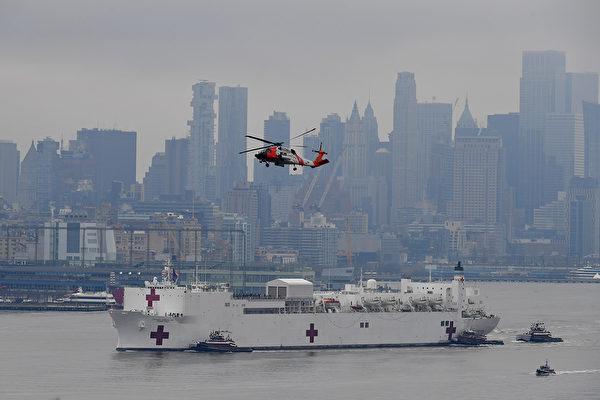 圖為美國海軍「舒適號」醫療艦(USNS Comfort)在2020年3月30日,沿著哈德遜河,到達紐約。(Angela Weiss / AFP)