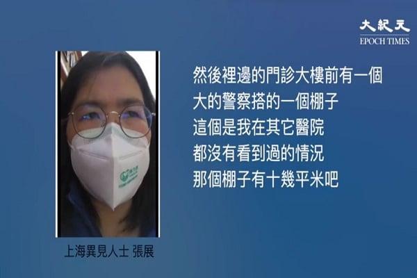 到武漢實地報道疫情 張展律師突然失聯